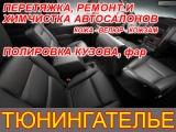 СТО ТюнингАтелье на ma.by