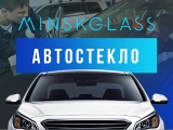 СТО Автостекла Minsk Glass на ma.by