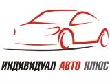 СТО Индивидуал Авто на ma.by