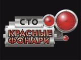 СТО Красные Фонари на ma.by